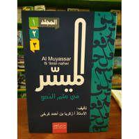 Buku AL MUYASSAR PAKET BUNDEL JILID 123
